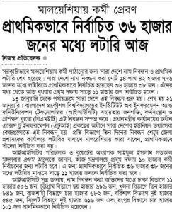 2013_01_23(Prothom alo)